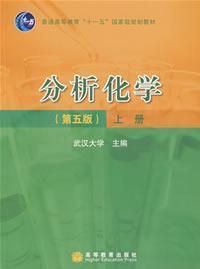 分析化学(上册)