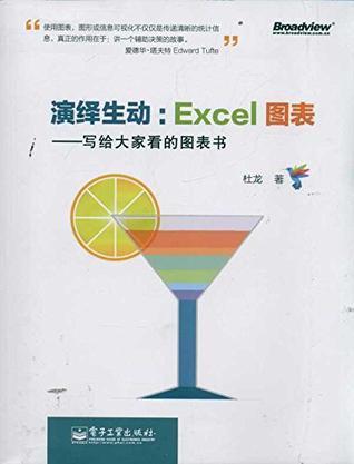 演绎生动:Excel图表-买卖二手书,就上旧书街