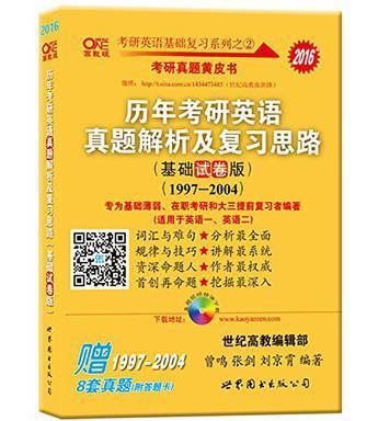 张剑考研英语黄皮书·-买卖二手书,就上旧书街