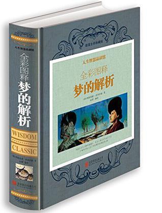 彩图精装 全彩图释梦的解析弗洛伊德经典作品代表作 世界经典心理学书籍畅销书 彩图版精装图书定价75-买卖二手书,就上旧书街