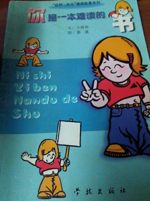 """你是一本难读的书/""""哎哟,女儿""""漫画故事系列"""