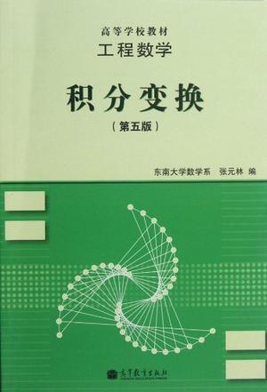 积分变换-工程数学