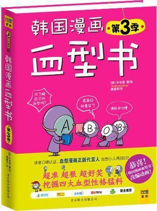 韩国漫画血型书 第3季