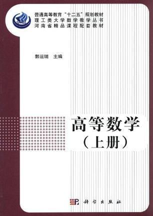高等数学(上下册)
