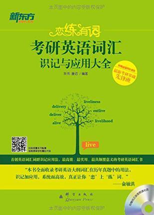 新东方·恋练有词-买卖二手书,就上旧书街