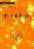 中日交流标准日本语(初级 上下)-买卖二手书,就上旧书街