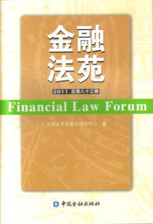 金融法苑(总第83辑)
