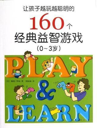 让孩子越玩越聪明的160个经典益智游戏