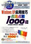 Windows XP应用技巧点通点精1000招