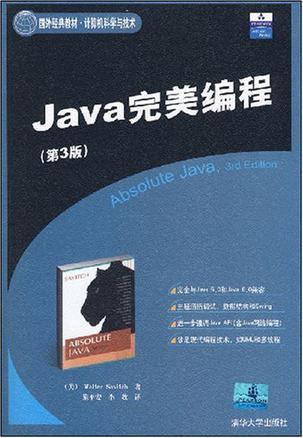Java完美编程