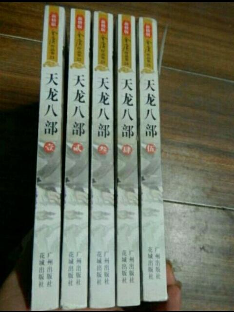 天龙八部 全五册