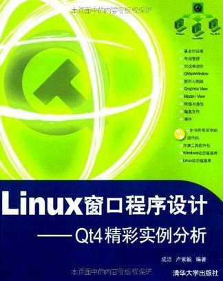 Linux窗口程序设计