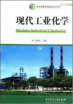现代工业化学