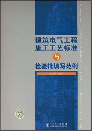 建筑电气工程施工工艺标准与检验批填写范例