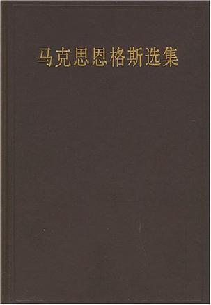马克思恩格斯选集(第二卷)
