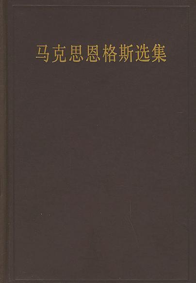 马克思恩格斯选集(第四卷)