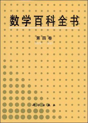 数学百科全书 第四卷