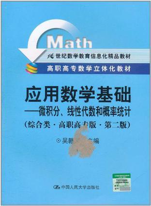 应用数学基础