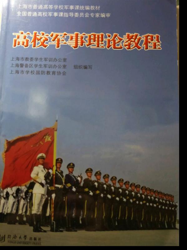 高校军事理论教程