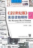 《21世纪报》英语读物精粹