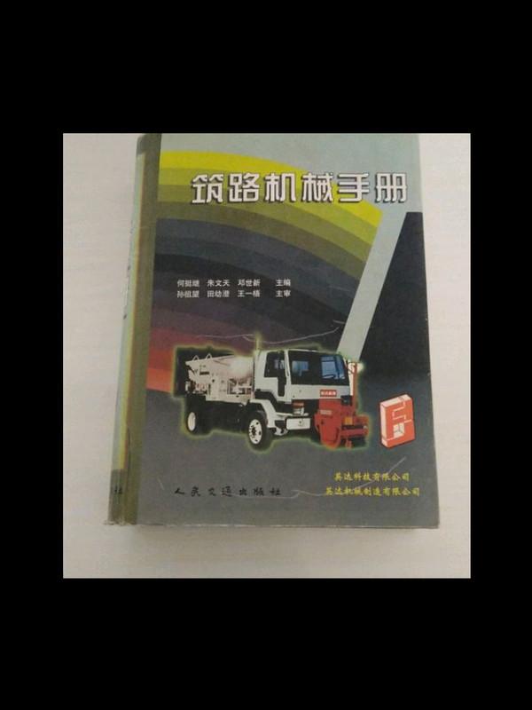 筑路机械手册