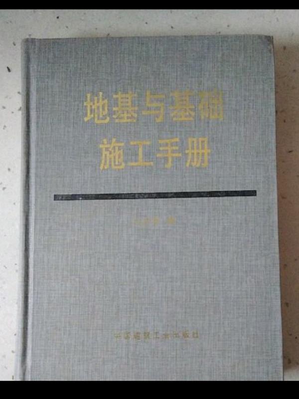 地基与基础施工手册 (平装)