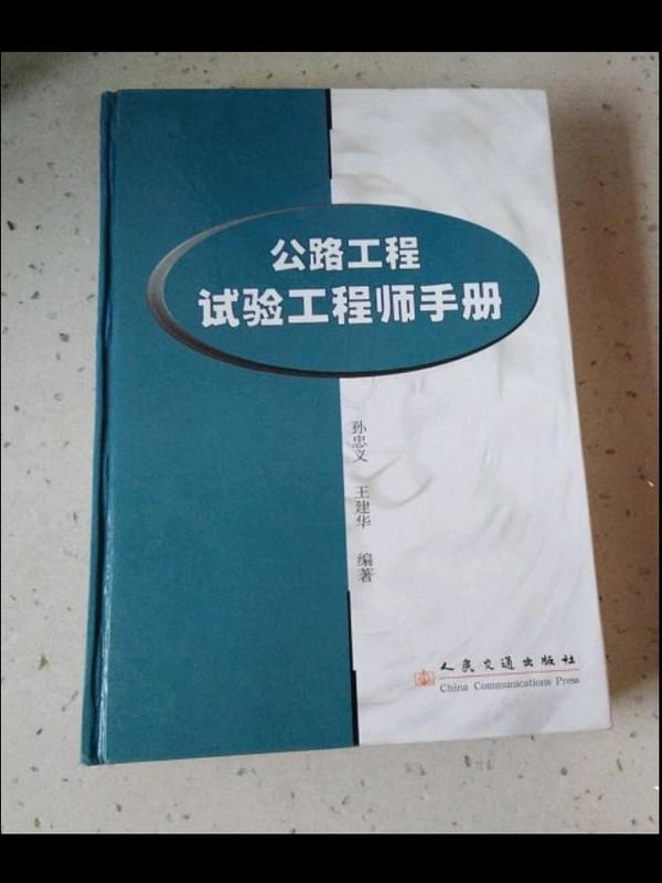 公路工程试验工程师手册