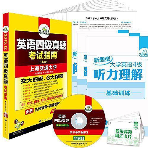 华研外语· 英语四级真题考试指南