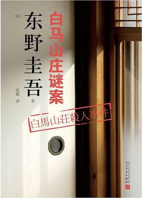 东野圭吾:白马山庄谜案
