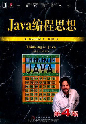 Java编程思想 (第4版)-买卖二手书,就上旧书街