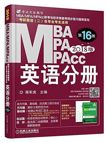 MBA、MPA、MPAcc联考与经济类联考同步复习指导系列·MBA、MPA、MPAcc联考与经济类联考
