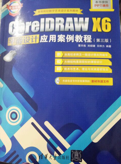 CorelDRAW X6平面设计应用案例教程(第三版)/高等院校数字艺术设计系列教材(附CD-ROM光盘1张)