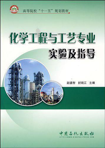化学工程与工艺专业实验及指导