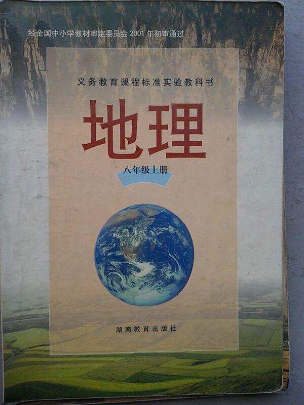 8上地理(义教课程标准)(04秋)