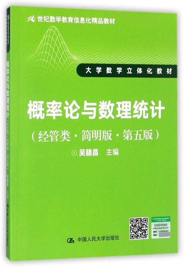 概率论与数理统计(经管类简明版第5版大学数学立体化教材21世纪数学教育信息化精品教材)