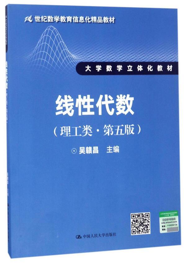 线性代数(理工类第5版21世纪数学教育信息化精品教材大学数学立体化教材)