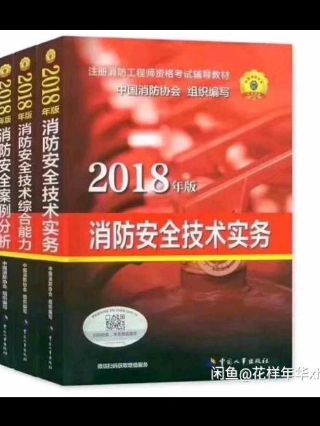 2018消防工程师资格考试教材全套3本