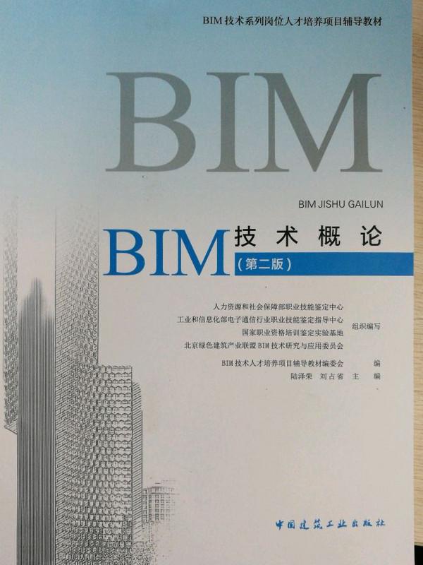 BIM技术概论(第二版)-买卖二手书,就上旧书街
