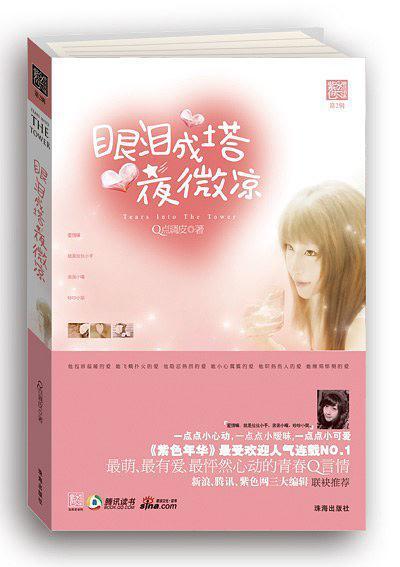 """紫色映话书系""""如果爱系列""""第1辑"""