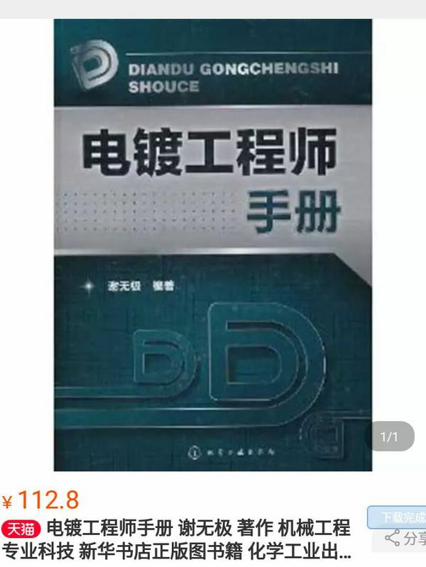 电镀工程师手册