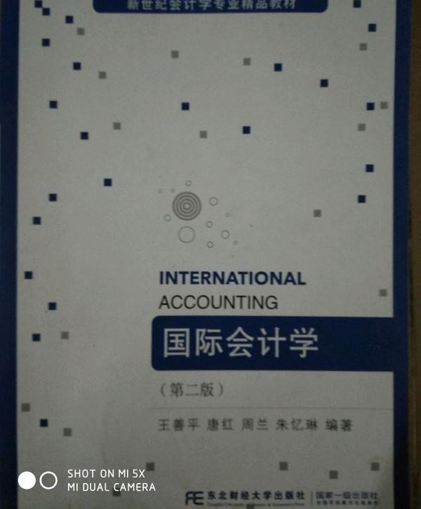 国际会计学