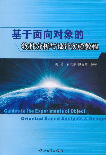 基于面向对象的软件分析与设计实验教程