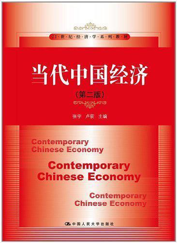 当代中国经济(第二版)