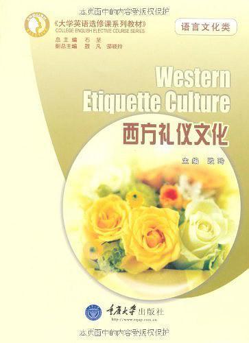 西方礼仪文化