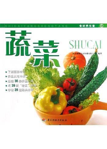 蔬菜(已删除)-买卖二手书,就上旧书街