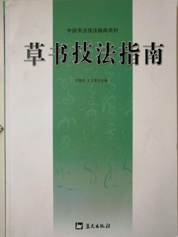 草书技法指南