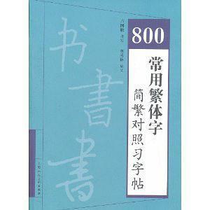 800常用繁体字简繁对照习字帖