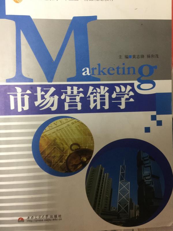 市场营销学-买卖二手书,就上旧书街
