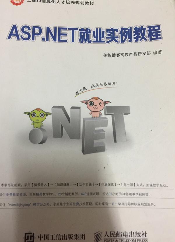 ASP.NET就业实例教程-买卖二手书,就上旧书街