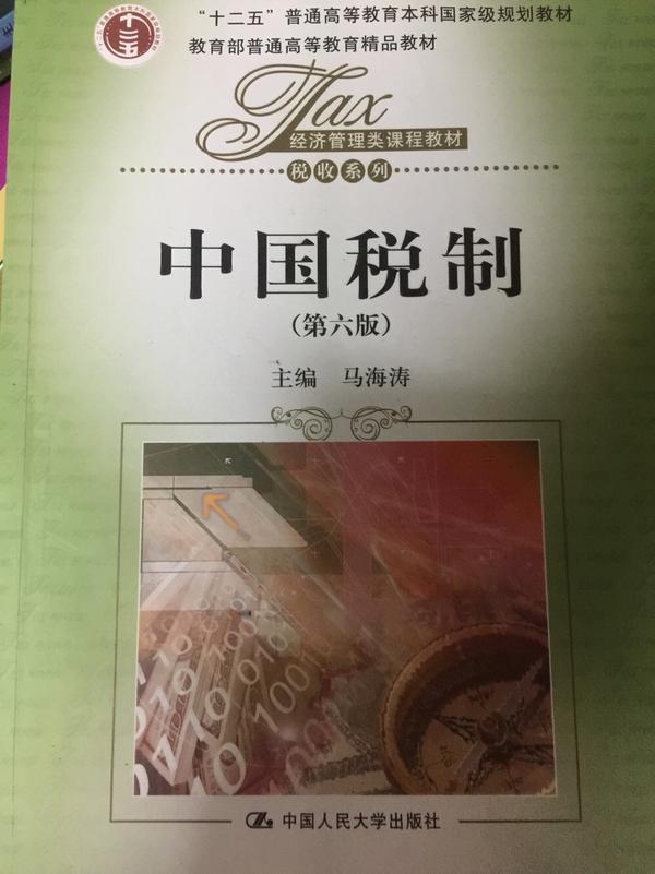 """中国税制(第六版)/经济管理类课程教材·税收系列·""""十二五""""普通高等教育本科国家级规划教材-买卖二手书,就上旧书街"""